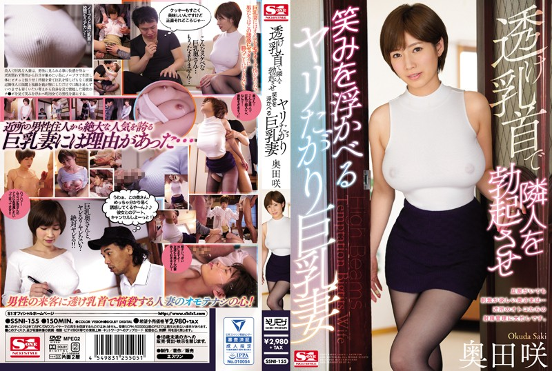 |SSNI-155| My Neighbor Is This Horny Big Tits Housewife Who Will Get Me Rock Hard With Her See-Through Nipples While Smiling Devilishly  Saki Okuda married big tits featured actress erotica