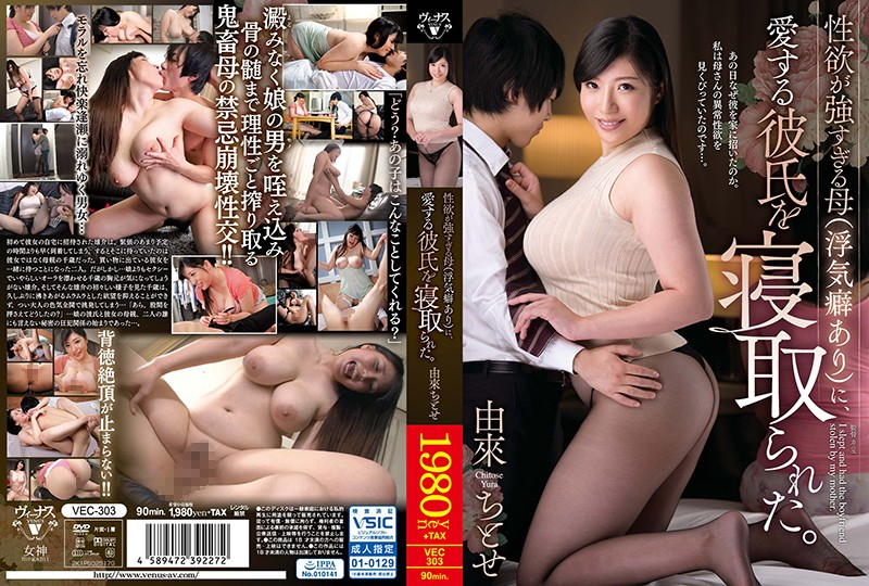 |VEC-303| My Beloved Boyfriend Was Fucked By An Excessively Horny Mama (With Infidelity Tendencies) Chitosa Yura Chitose Yura mature woman slut married big tits