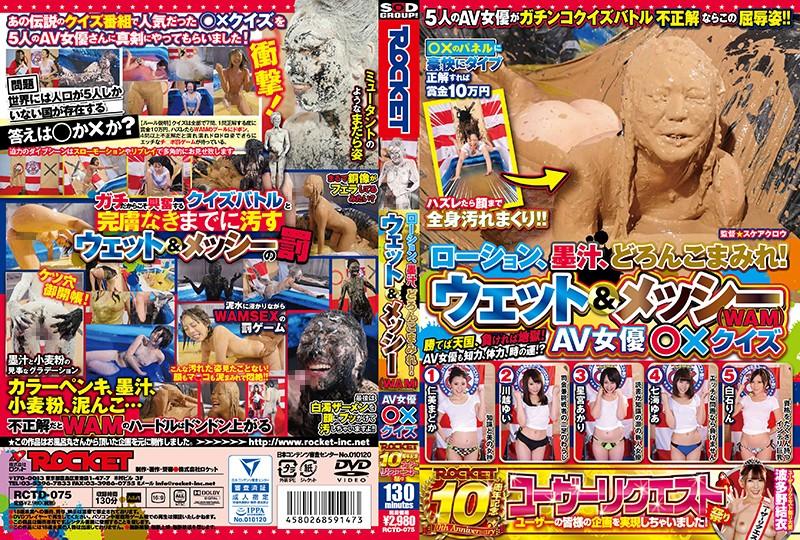 |RCTD-075| Lotion Lathered Ink Splattered Filthy Fucks! A Wet And Messy (WAM) AV Actress Quiz Madoka Hitomi Yui Kawagoe Rin Shiraishi Yua Nanami Akari Hoshimiya shame variety other fetish hi-def