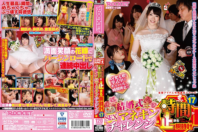|RCTD-336| New: The Watch Part That Stops Time. 17 Kanon Momojiri Rei Hanamiya Ai Shinkawa 7 Aya Mamiya shame cheating wife hi-def