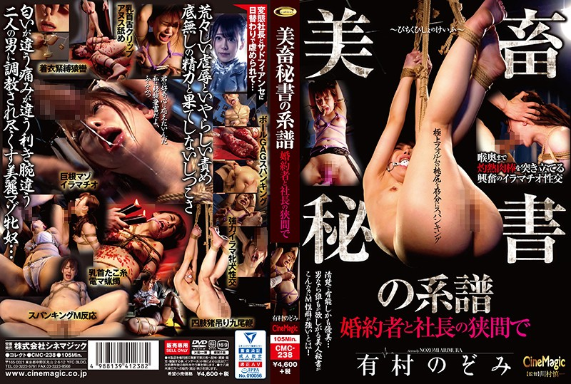  CMC-238  A Beautiful Specimen Of Secretary Caught Between Her Lover And Her Boss  Nozomi Arimura secretary bdsm featured actress bondage