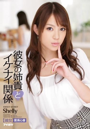  IPZ-510  The Affair I'm Having With My Girlfriend's Sister Shelly Shelly Fujii Cocoa Aisu slut older sister cheating wife drama