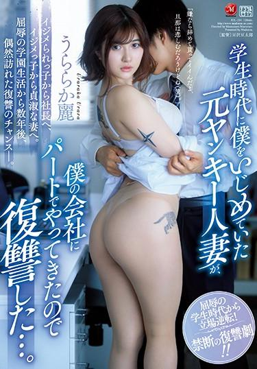  JUL-234  This Former Bad Girl Who Used To Bully Me During My S*****t Days Is Now A Married Woman And Came To Work Part-Time At My Company So Now It Was My Chance For Revenge… Urara Uraraka Rei Uraraka mature woman married big tits