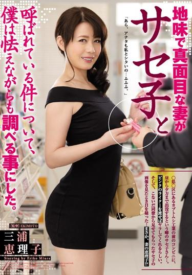 |JUY-233| With Trepidation I Investigated Why My Plain Serious Wife Was Being Called A Whore. Eriko Miura mature woman married big tits big asses