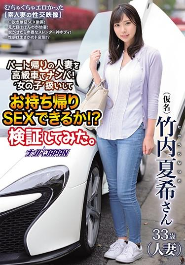 |NNPJ-391| We Drove Up In A Luxury Car And Nampa Seduced A Married Woman On Her Way Home From Her Part-Time Job! Can You Treat Her Like A Lady And Take Her Home For Sex!? We Investigated To Find Out. Natsuki Takeuchi older sister married picking up girls featured actress