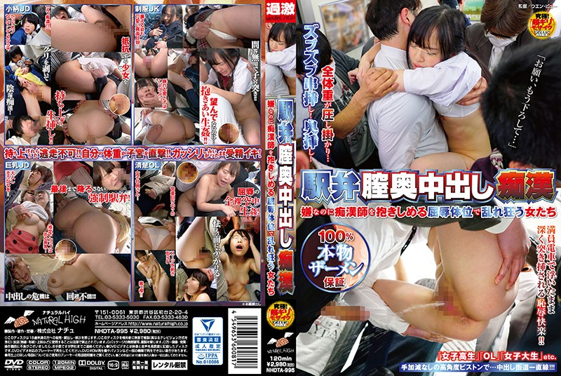 |NHDTA-995| The Train Riding Creampie M****ter She Hates It But She Shamefully Holds On Tight To Her M****ter Teachers As She Goes Cum Crazy  college girl creampie minimal mosaic
