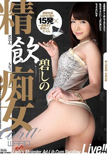 |EKW-028| Aoi Shino (Shino Megumi) featured actress masturbation cum swallowing slut