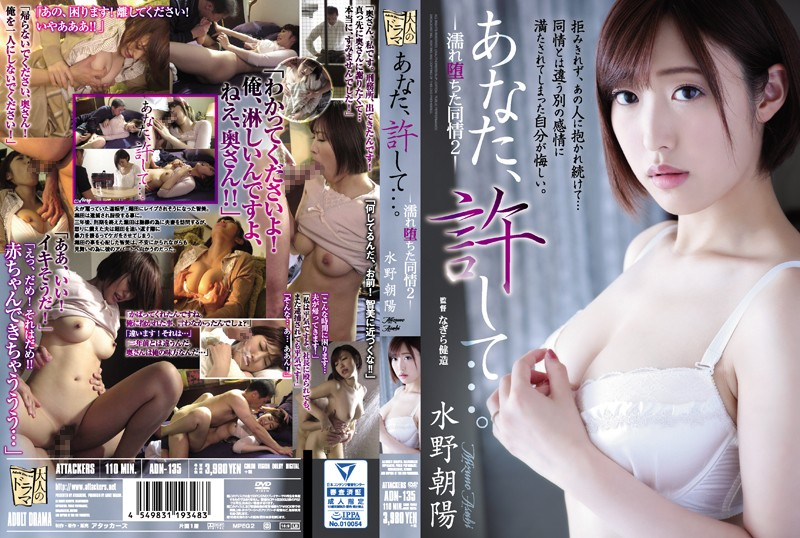 |ADN-135| Dear Please Forgive Me... Wet And Lustful Compassion 2 Asahi Mizuno featured actress cheating wife drama hi-def