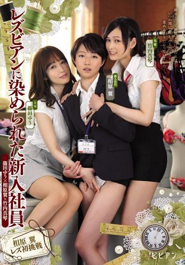 |BBAN-129| New Employee Tainted By Lesbians Yu Shinoda Makoto Takeuchi Tsubasa Aihara office lady lingerie lesbian threesome