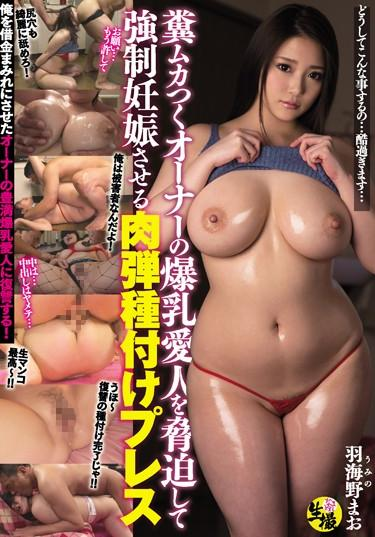 |FINH-048| We Subjected This Asshole Owner's Colossal Tits Lover To Coercion And F***ed Impregnation In Creampie Pressed Sex Mao Umino big tits featured actress cheating wife creampie
