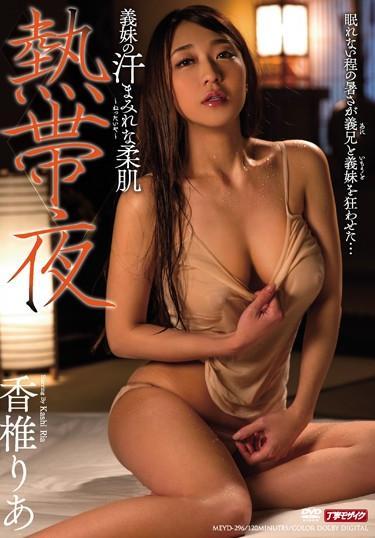 |MEYD-296| Nettaiya Ria Kashii married big tits featured actress