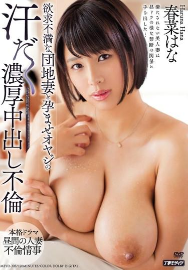 |MEYD-305| A Horny Apartment Wife And A Pregnancy Fetish Dirty Old Man Are Having Sweaty Deep And Rich Creampie Adultery Sex Hana Haruna married big tits featured actress cheating wife