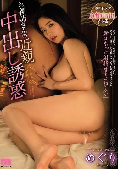 |MIAE-064| Sister-in-Law Family Creampies Temptation Meguri Meguri (Megu Fujiura) older sister big tits featured actress