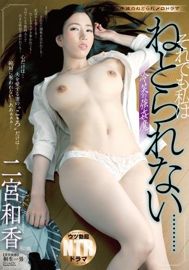 |NGOD-061| An NTR Fuck Drama In The Afternoon I Won't Let You Fuck Me The Rapist With The Cold Smile Waka Ninomiya mature woman married big tits featured actress