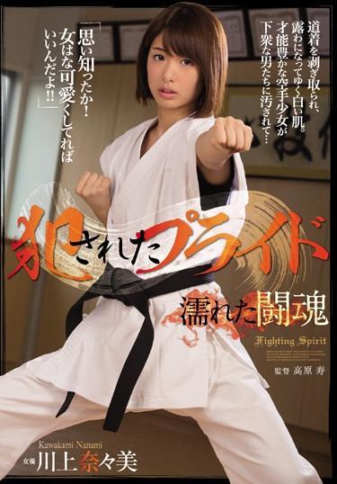 |SHKD-746| Ravaged Bride Wet Spirit Nanami Kawakami martial arts featured actress hi-def