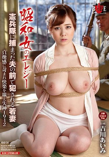 |HBAD-361| Elegy Of A Showa Woman A Young Wife Is R**ed In Front Of Her Husband After He's Arrested By The Military Police Tormented By Her Vows Of Chastity She Descends Into Mind Blowing Pleasure 1942 Aimi Yoshikawa married big tits variety featured actress