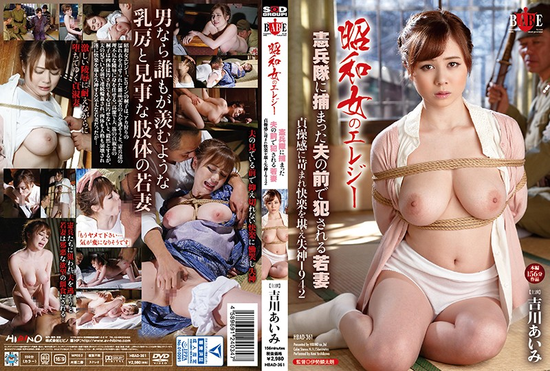 |HBAD-361| Elegy Of A Showa Woman A Young Wife Is R**ed In Front Of Her Husband After He
