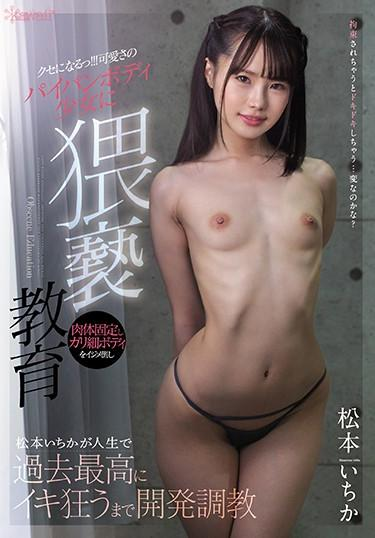 [CAWD-113] Cute Girl With Shaved Body Gets Sexually Educated Desires (1080p) Cover