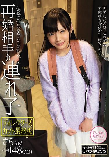 [SHIC-186] My New Wifes Daughter Sara-chan Directors Cut Final Edition (1080p) Cover