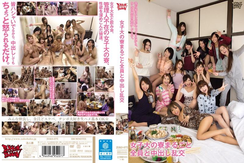 |ZUKO-075| Full Penetration Orgy At A Girl