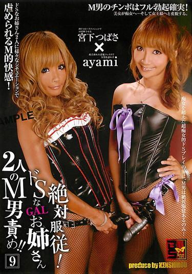  DSML-009  Miyashita Tsubasa Ayami (Ryo Akani Mahiru) older sister bdsm slut bondage