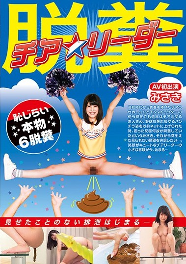 |GCD-757| Pooping Cheerleader Misaki Porno Debut Genuine Shame 6 S**t various worker amateur masturbation pooping