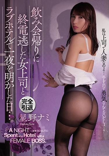  ADN-260  After The Party I Missed My Last Train Home So My Lady Boss And I Went To A Love Hotel And Spent The Night There… Nami Hoshino office lady adultery big tits pantyhose