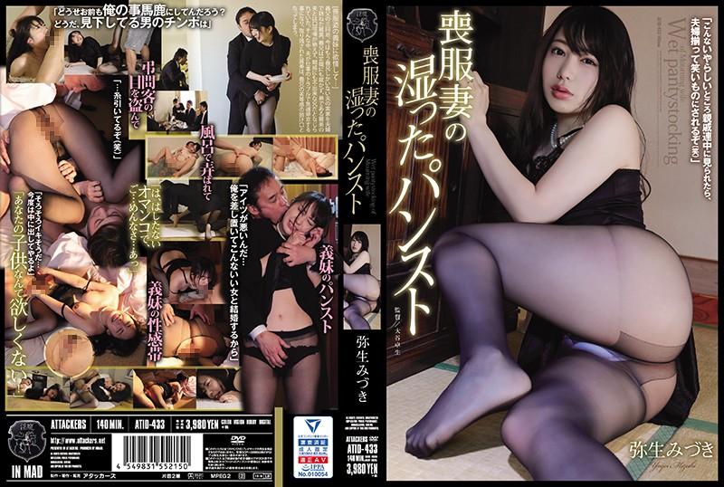 |ATID-433| A Mourning Wife Wears Musty Pantyhose Mizuki Yayoi pantyhose featured actress drama