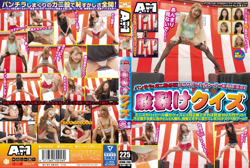  ATOM-258  Amateur Girls in Miniskirts and High Heels Only! Panty Shots & Bowlegs Required! Crotch-Splitting Quiz beautiful tits miniskirt variety panty shot