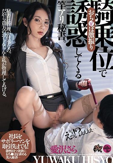 |DASD-731| Extreme Cowgirl Temptation – Secretary Who's Got Her Own Cock.  Sara Aizawa secretary older sister shemale featured actress