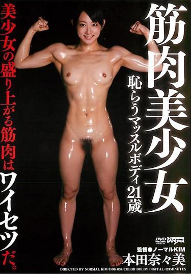 |DDK-059| Beautiful Girl is Ashamed of Her Muscular Body. 21 Years Old Nanami Honda muscular beautiful girl featured actress