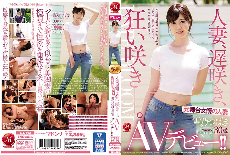 |JUL-303| This Late-Blooming Married Woman Is Blossoming Like Crazy A Former Stage Actress Married Woman 30 Years Old Her Adult Video Debut!! Tsubaki Yukino mature woman married tall slender