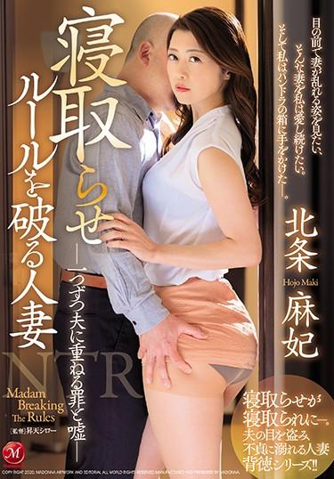 |JUL-308| A Married Woman Who Broke The Rules Of Cuckold Sex – One By One She Accumulated Crimes And Lies Against Her Husband – Maki Hojo mature woman married adultery slender