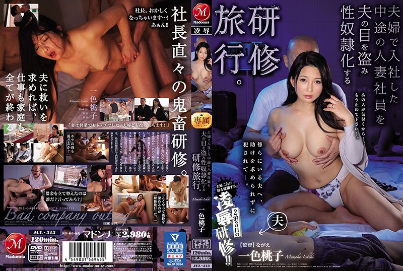 |JUL-313| This Husband And Wife Went On A Training Trip And Fucked This Married Woman Employee Behind Her Husband