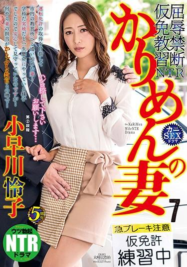 |NGOD-132| A Wife With A Learner's Permit 7 Please Give Me Your Stamp Of Approval I Beg Of You… Reiko Kobayakawa mature woman big tits big asses featured actress