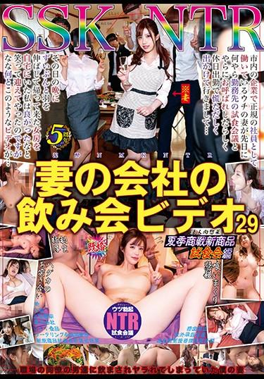 |NKKD-174| Video Of My Wife's Company Party 29 mature woman married big tits voyeur