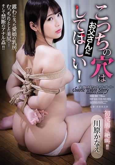  RBD-987  I Want My Stepdaddy To Fuck Me In This Hole! Kanae Kawahara college girl featured actress anal enema