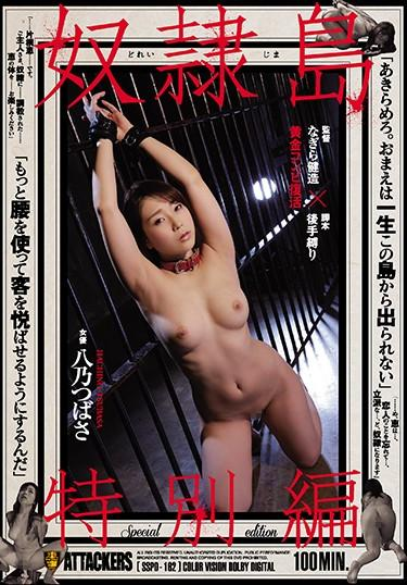 |SSPD-162| The Island Of Shame Special Edition Tsubasa Hachino big tits featured actress drama