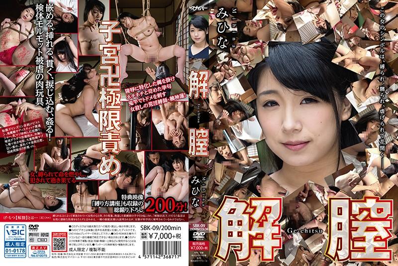 |SBK-09| Pussy Destroyed Mihina Mihina Azu (Mihina Nagai) shame bdsm shaved pussy documentary