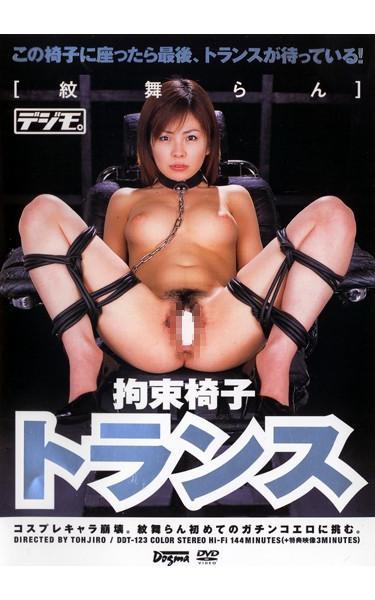  DDT-123  Bondage Chair Trance Ran Monbu ropes & ties featured actress squirting facial