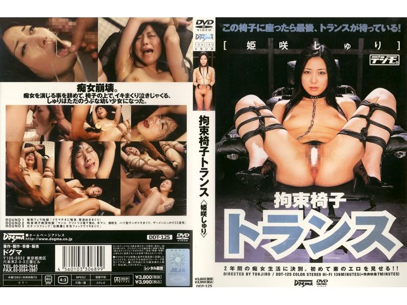 |DDT-125| 姫咲しゅり ロープ&ネクタイ 注目の女優 裸眼女 顔射.