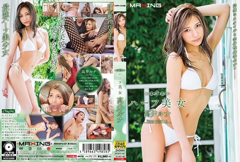  MXSPS-657  REQUEST Half-Japanese Beauty - Luna Takai Runa Takai model beautiful girl slender featured actress