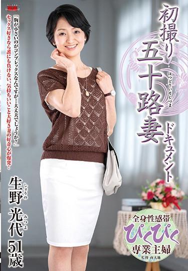 |JRZD-999| Entering The Biz At 50! Mitsuyo Seino Mitsuyo Ikuno mature woman married documentary featured actress