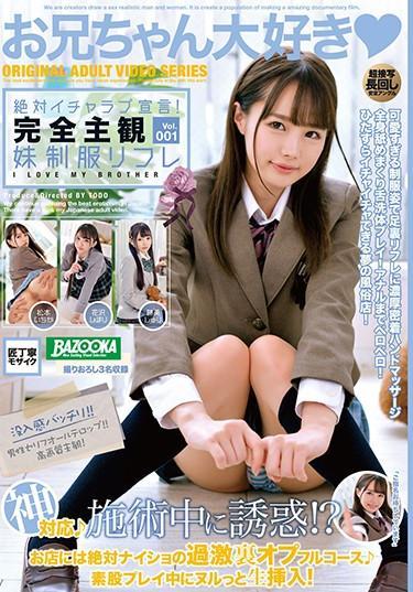 |BAZX-251| Complete Love Declaration! Full POV Uniform Refresh vol. 001 Shuri Atomi Ichika Matsumoto Himari Hanazawa uniform beautiful girl sister creampie