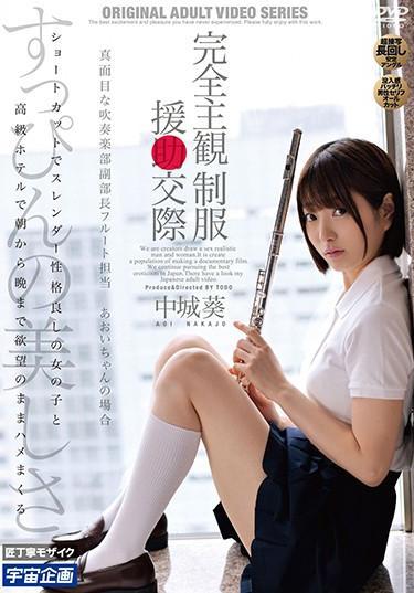  MDTM-673  Complete POV: Uniform Intercourse – Aoi Nakajo Aoi Nakashiro uniform beautiful girl featured actress creampie