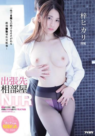 |IPX-548| Business Trip Shared Room NTR A Big Tits Female Employee Who Was Continously Fucked To Orgasmic Obivion By Her Horny Boss Hikari Azusa beautiful girl big tits featured actress cheating wife