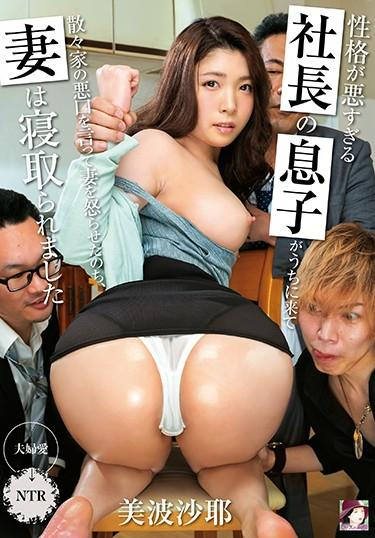 |MRSS-097| Cheating With The Boss's Son – My Coworker's The Son Of The CEO And When He Came Over To My Place He Negged My Wife's Panties Off Saya Minami Sana Minami married big asses featured actress cheating wife