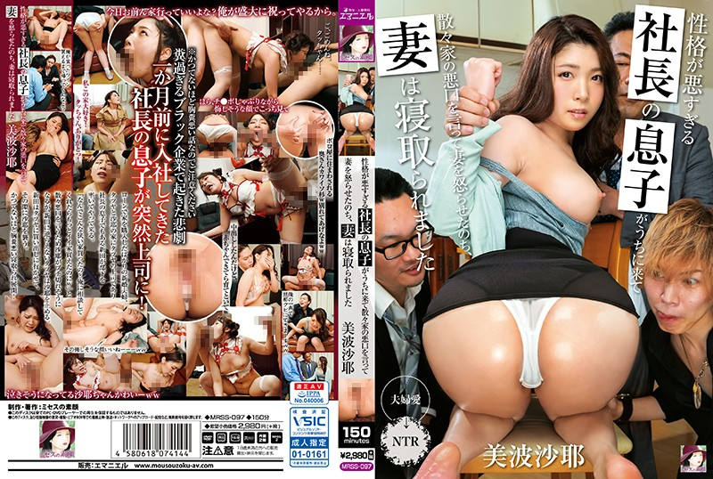 |MRSS-097| Cheating With The Boss