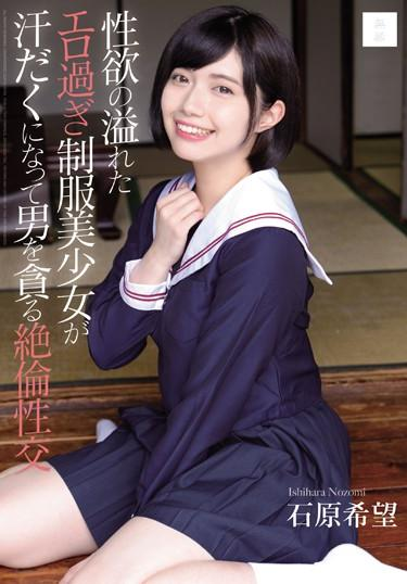 |MUDR-129| An Excessively Erotic Beautiful Y********l In Uniform Brimming With Lust Is Enjoying Orgasmic Sweaty Sex As She Devours Men Whole Nozomi Ishihara beautiful girl featured actress kiss creampie