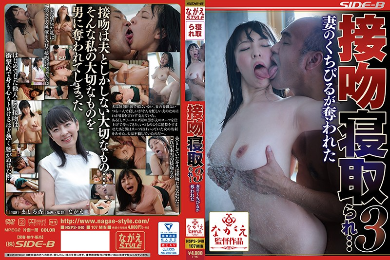 |NSPS-940| Kissing Adultery 3… My Wife's Lips Were Stolen Away